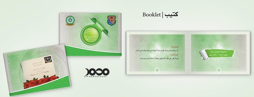كتيب إدارة الشؤون الدينية بالقاعدة المسلحة - التابعة لجمعية الأمير سلطان الخيرية لتحفيظ القرآن الكريم بوزارة الدفاع
