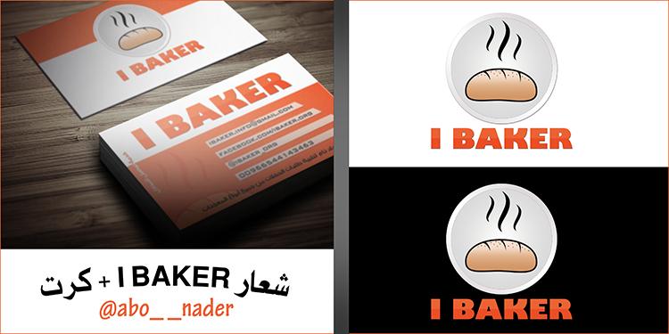 شعار  I BAKER + كرت