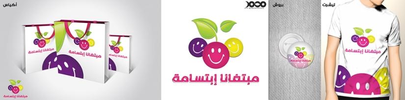 شعار حملة مبتغانا ابتسامه