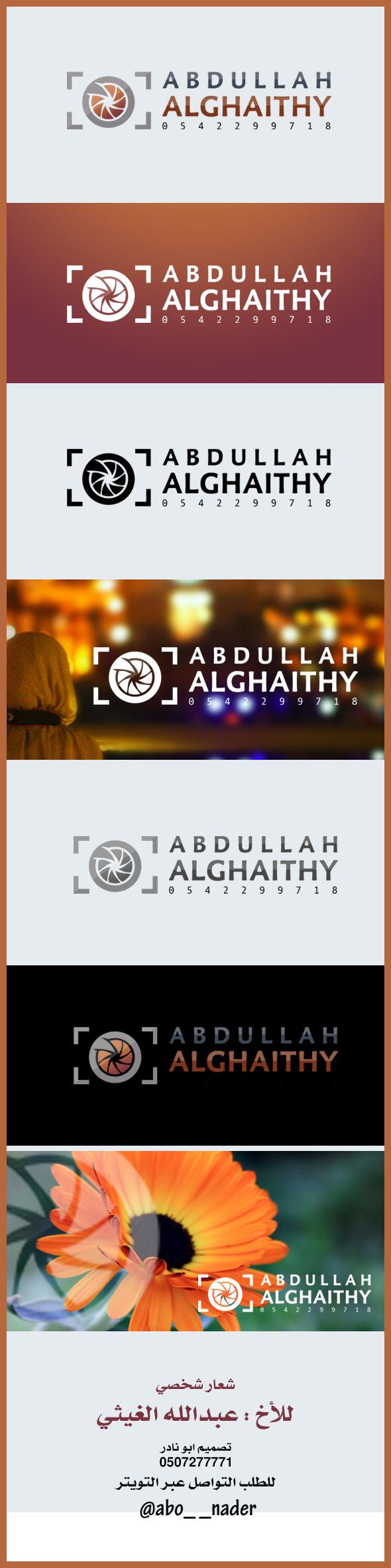 شعار المصور عبدالله الغيثي
