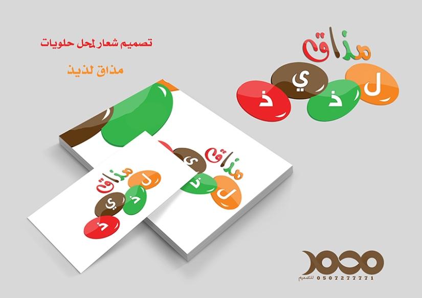 شعار حلويات مذاق لذيذ