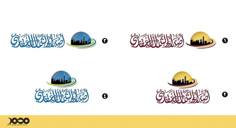 شعار مكتب عقار - أصداء الشمال العقاري