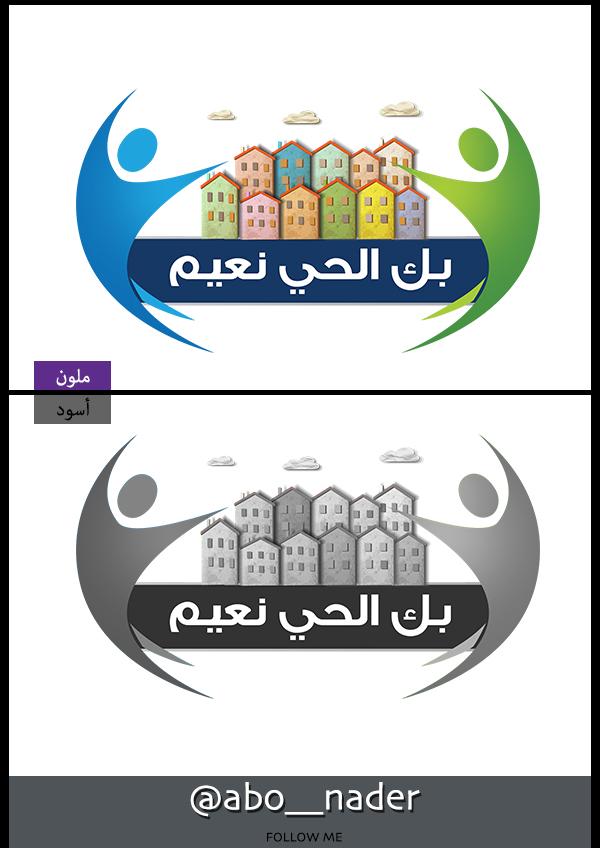 شعار بك الحي نعيم