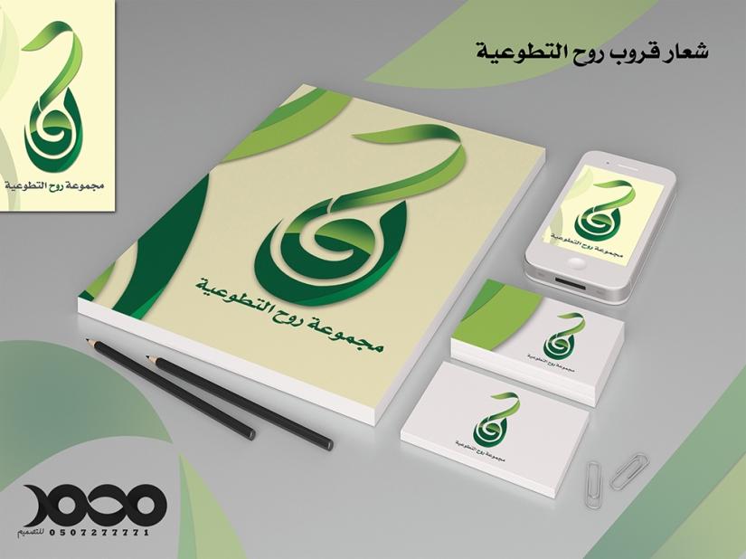 شعار قروب روح التطوعية
