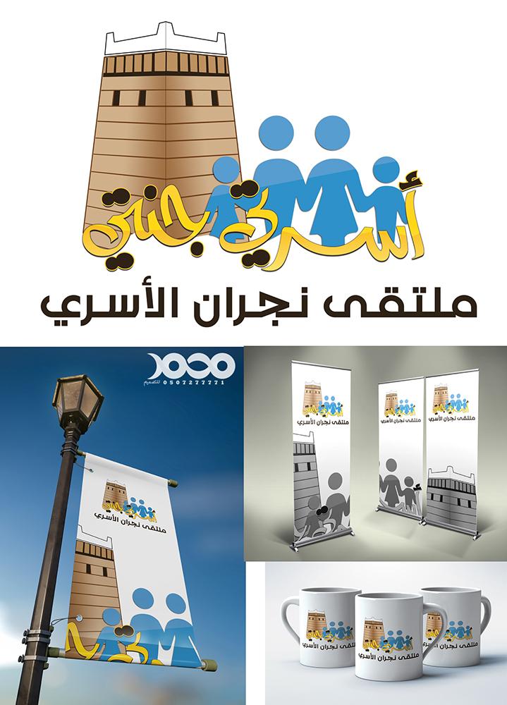 #شعار ملتقى نجران الأسري