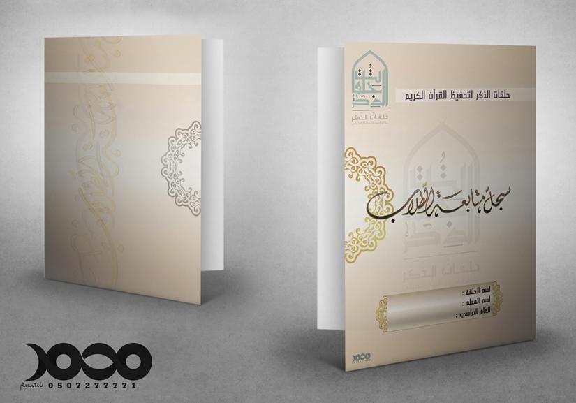 سجل متابعة طلاب لحلقات الذكر لتحفيظ القرآن الكريم
