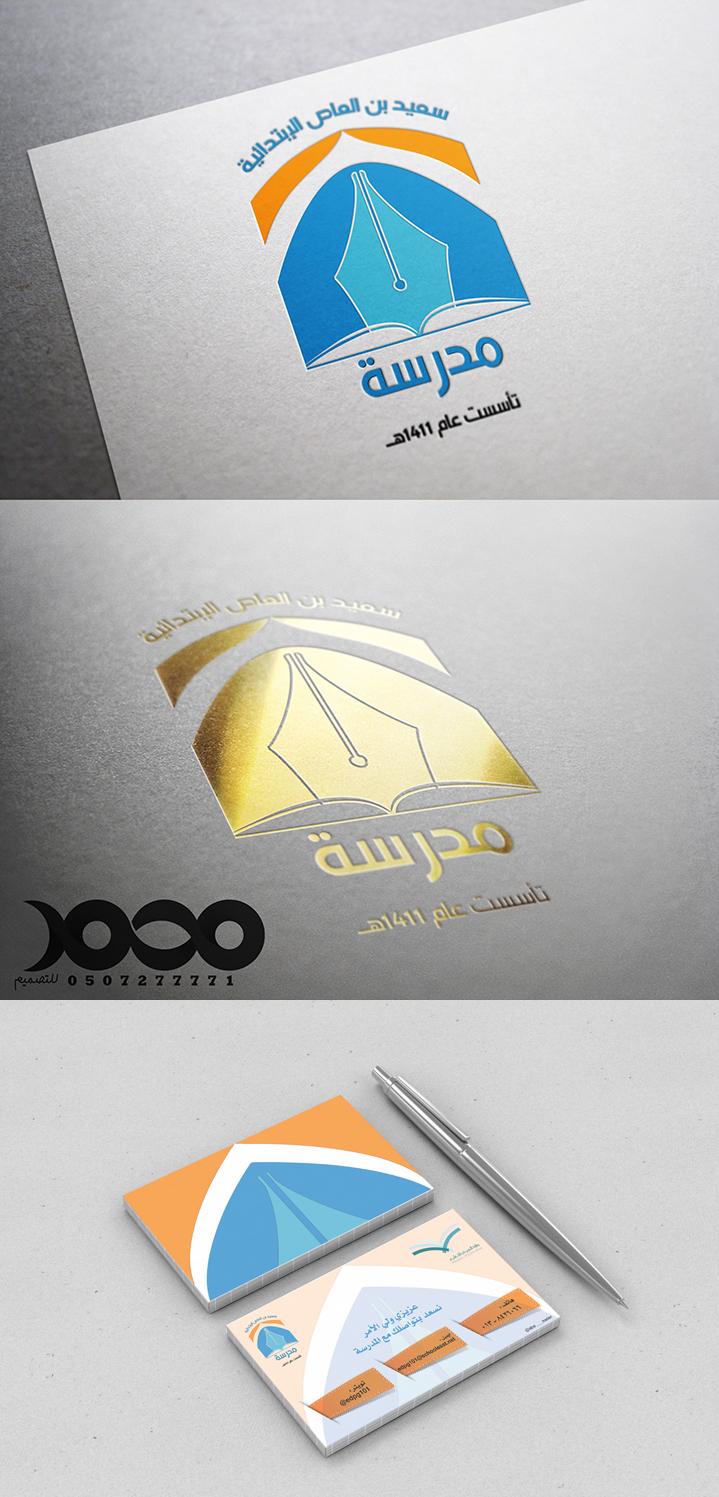 #من_أعمالنا #تصميم #شعار مدرسة سعيد بن العاص الابتدائية ب #الدمام + #كرت (ترتيب النص بالشعار ع بطلب إدارة المدرسة).