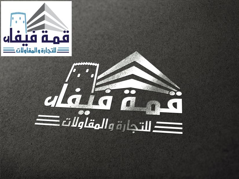 من أعمالنا #تصميم #شعار #مؤسسة #فيفاء للتجارة و#المقاولات . جازان فيفاء
