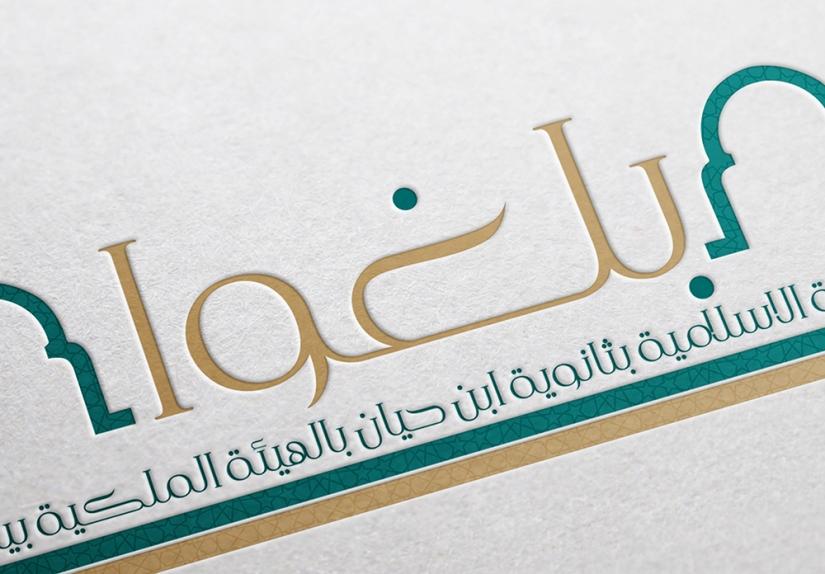 #من_أعمالنا #تصميم #شعار بلغوا للتوعية الاسلامية .. بمسمى بلغوا ..#التوعية الاسلامية بثانوية ابن حيان بالهيئة الملكية ب #ينبع