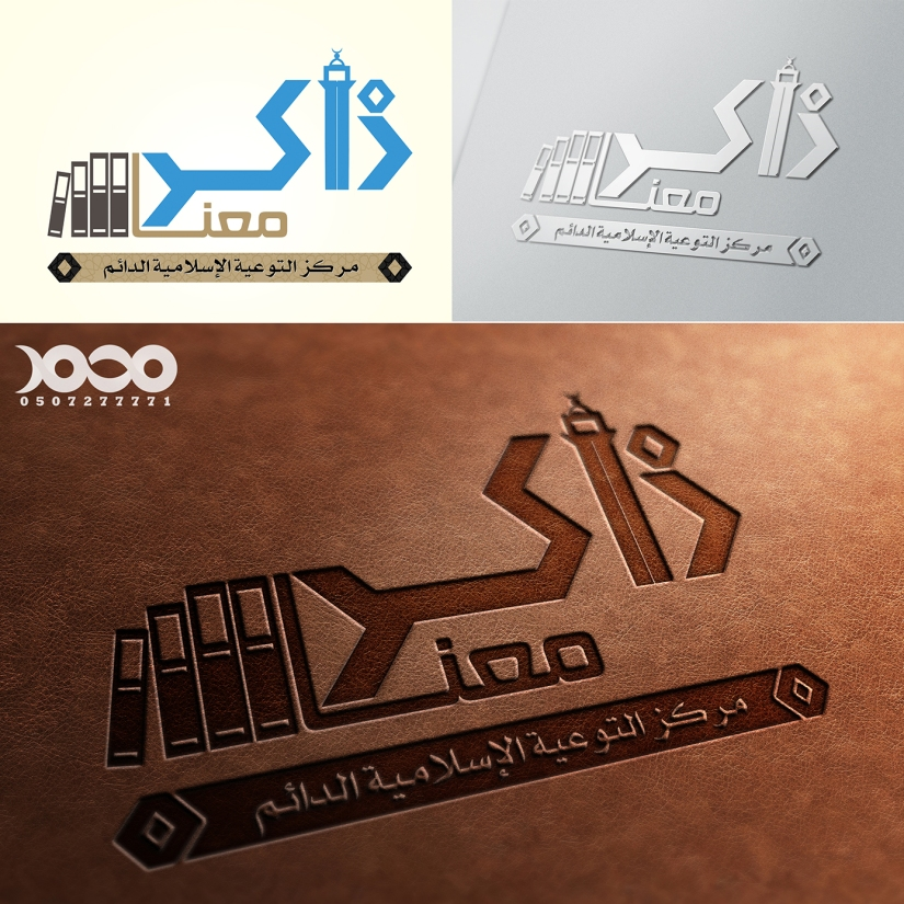 #تصميم شعار و#بنر لبرنامج تابع للتوعية #الاسلامية ب#عفيف . #تصميمي #شعار #مصمم #مصممين #تصاميم #بنرات #طباعة #أفكار