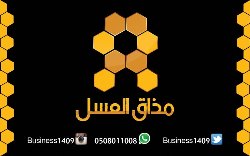 شعار + استكر لـ مذاق العسل  بالمنطقة الجنوبية .