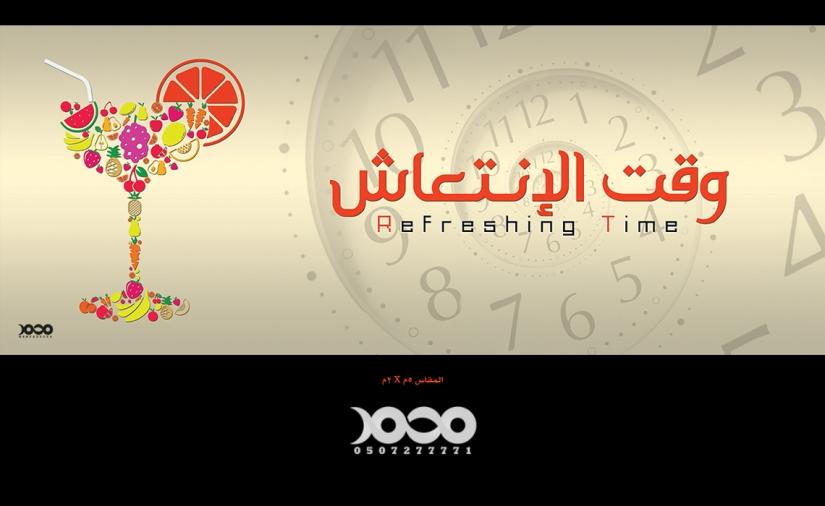 #تصميم #لوحة #محل #عصائر #من_أعمالنا #تصميمي #تصاميم #مصمم #مصممين #لوحات #بنرات #بنر #تصاميم_ابونادر #مكة #الجبيل #الرياض #الطائف #الدمام #القصيم #ابها #جدة #المدينة #تبوك #ينبع