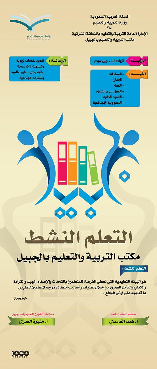 بنر رول التعلم النشط لـ مكتب التربية والتعليم بـ الجبيل .