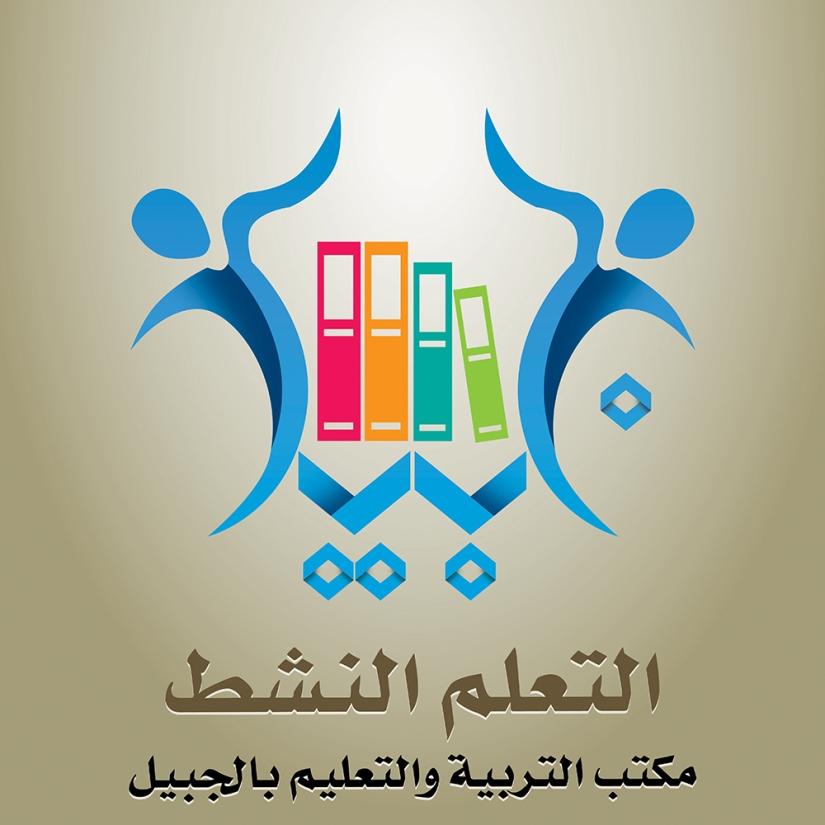 شعار التعلم النشط لـ مكتب التربية و التعليم بـ الجبيل .