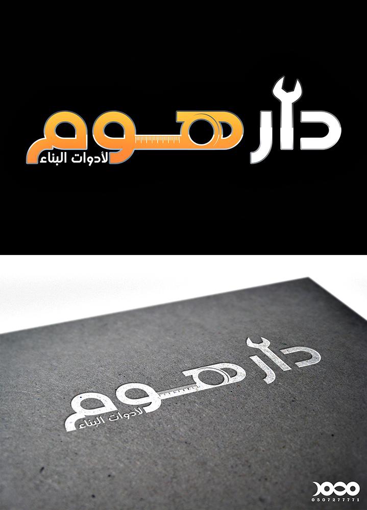 من_أعمالنا تصميم شعار لـ دار هوم لأدوات البناء . المنطقة الشرقية بقيق