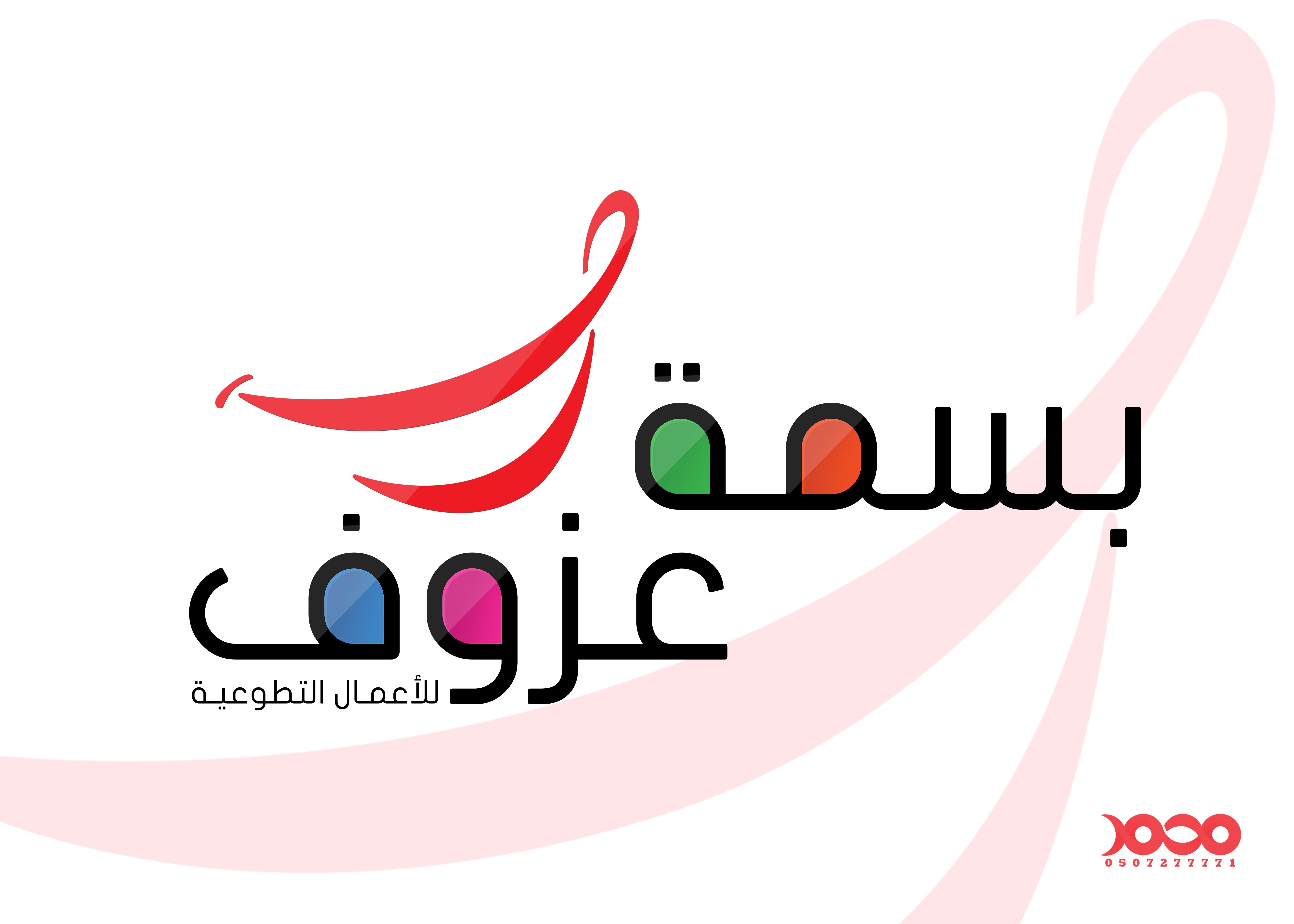 تصميم شعار فريق تطوعي بمكة المكرمة .