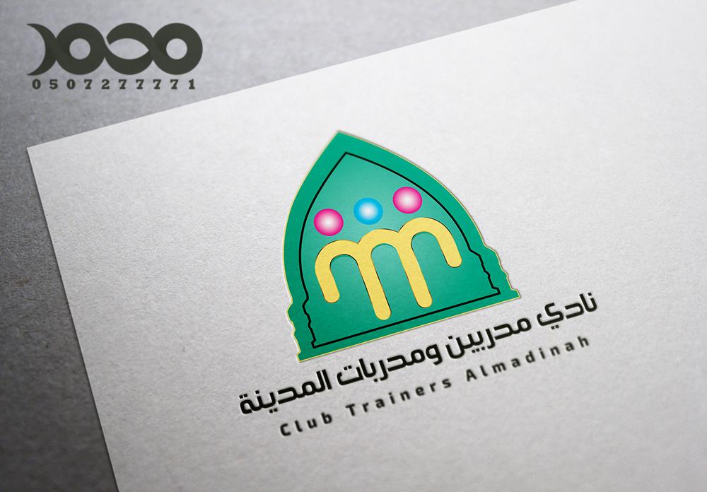 تصميم شعار نادي المدربين و المدربات بالمدينة المنورة .