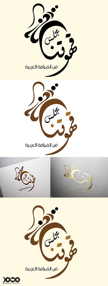 من تصميمي شعار محل مجلس قهوتنا .