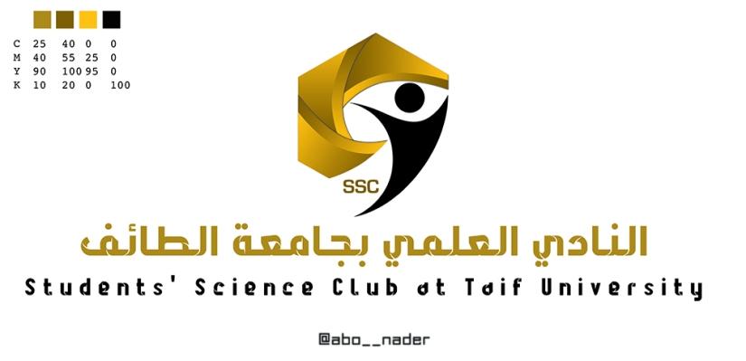 النادي العلمي بجامعة الطائف NET