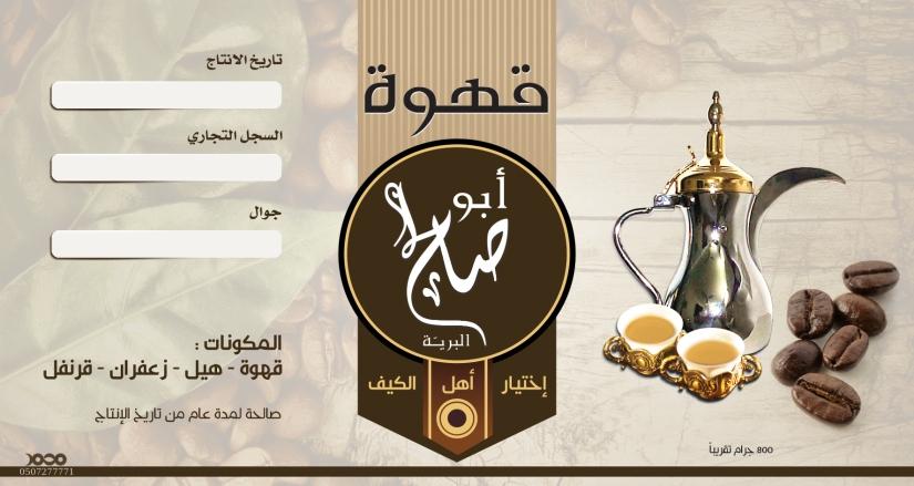 قهوة ابو صالح للواتس