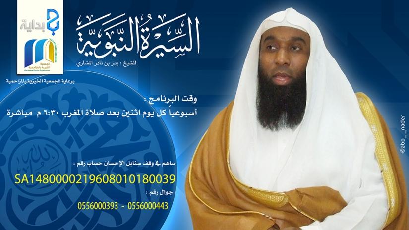 لقاء الشيخ بدر المشاري - قناة بداية