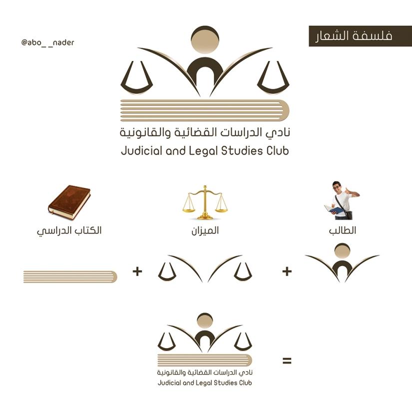 نادي الدراسات القضائية والأنظمه ٦