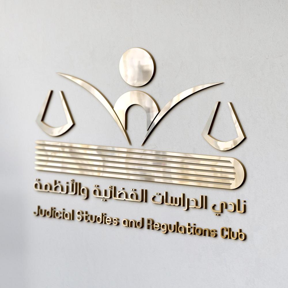 نادي الدراسات القضائية والقانونية ١