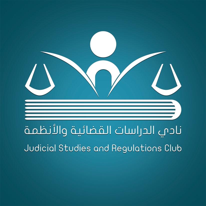 نادي الدراسات القضائية والقانونية ٣