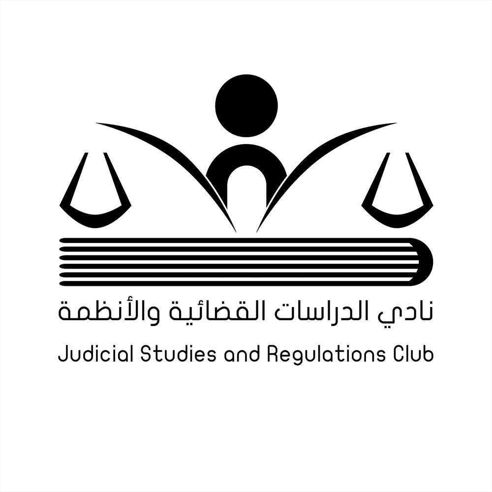 نادي الدراسات القضائية والقانونية ٤