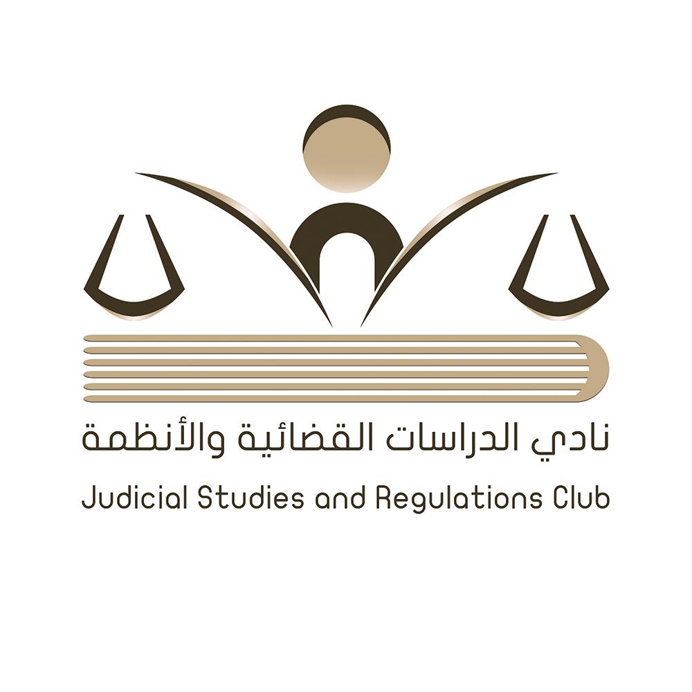 نادي الدراسات القضائية والقانونية ٥