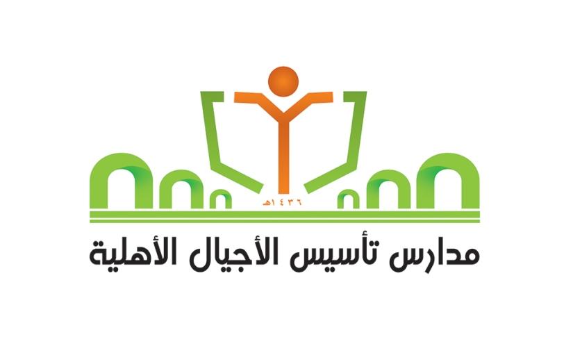 شعار مدرسة تأسيس الأجيال