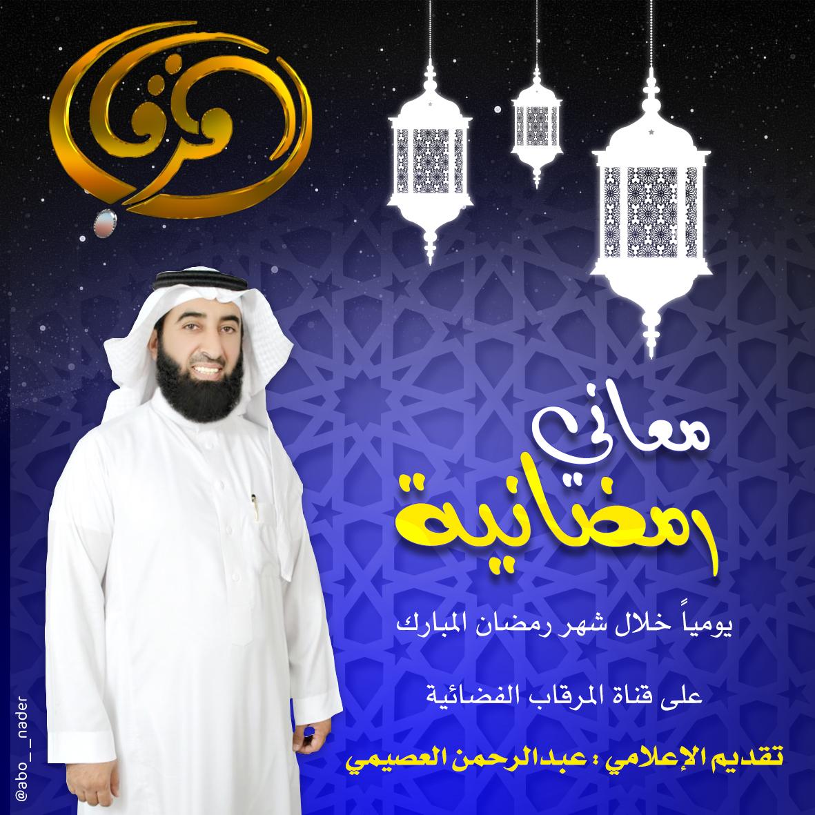 اعلان معاني رمضانية - قناة المرقاب