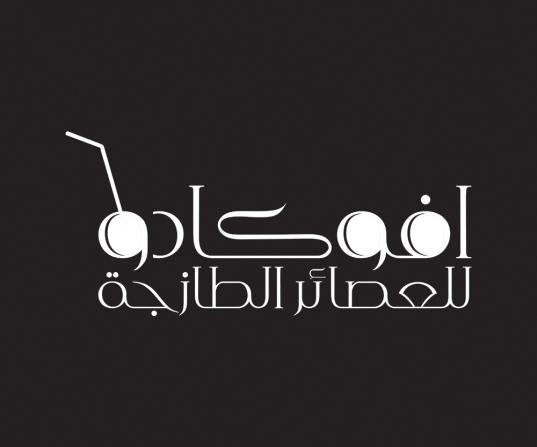 شعار أفوكادو - ابيض