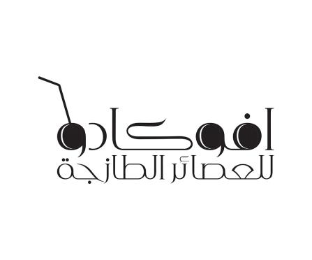 شعار أفوكادو - اسود