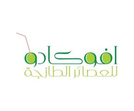 شعار أفوكادو - ملون