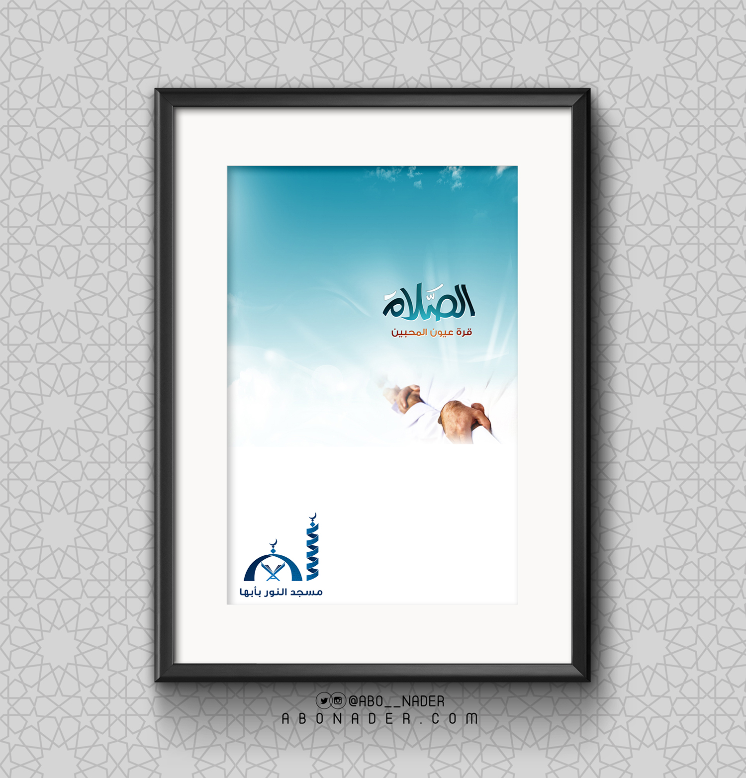مسجد النور بأبها - لوحة